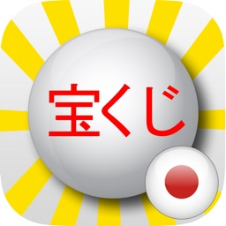 Japan Loto (宝くじ )