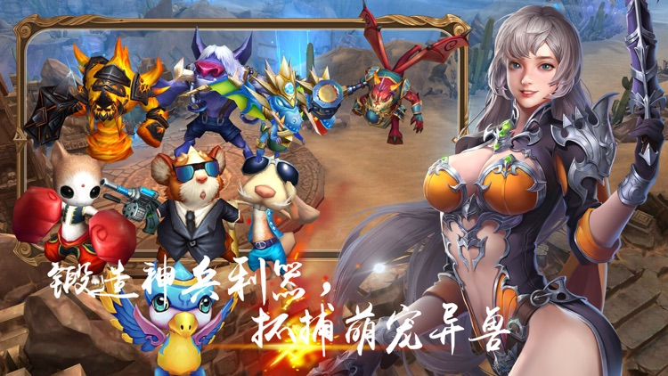 魔幻战歌-大型3D魔幻传奇手游 screenshot-4
