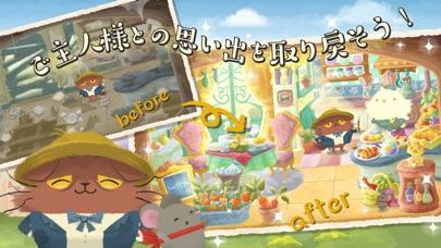 猫のニャッホ 〜パズルで物語を進めよう〜 screenshot1