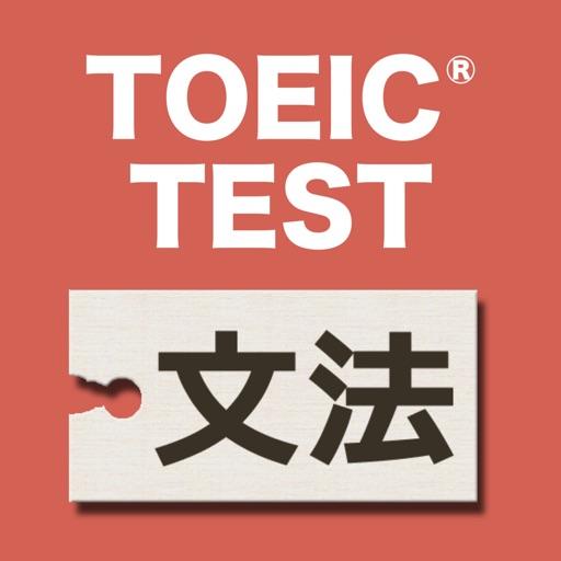 【新】英語文法問題840問 TOEIC®テストPart5対策