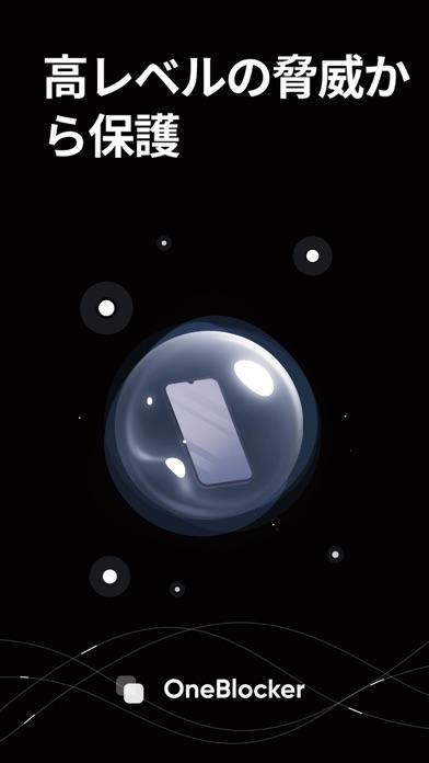 OneBlockerのスクリーンショット5