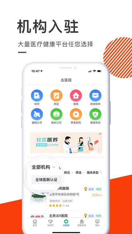 泓华医疗-护士医生上门服务平台 screenshot-6