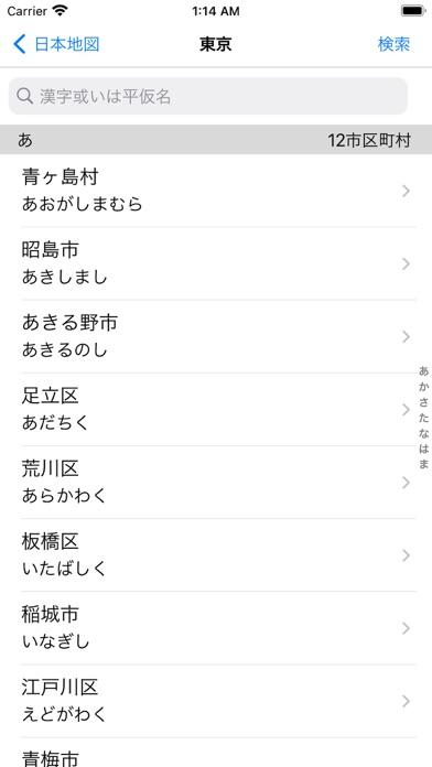 日本地図 ScreenShot4
