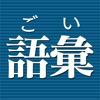 語彙力診断【広告付き】 - iPhoneアプリ