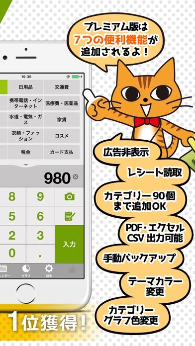 家計簿おカネレコ・プレミアム-簡単人気のレシート家計簿スクリーンショット2