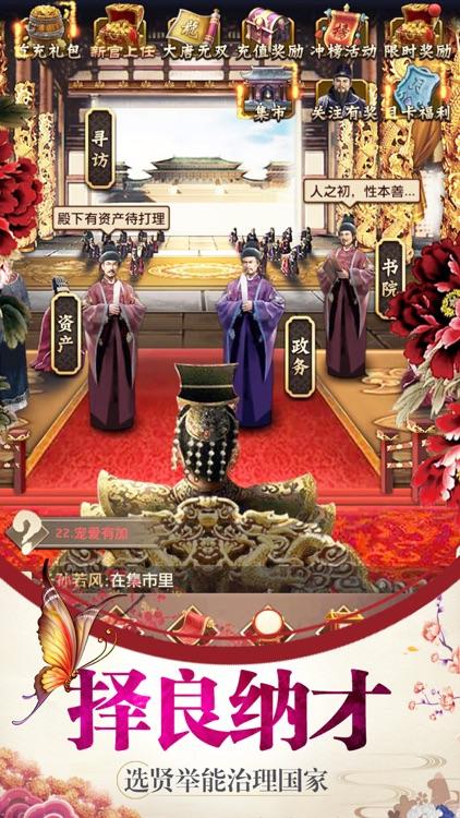 后宫妃子传-选妃侍寝,夜夜笙歌 screenshot-3