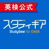 Eiken Foundation of Japan - 英検公式|スタディギア for EIKEN アートワーク