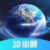 3D北斗街景-卫星3D全景高清街景地图