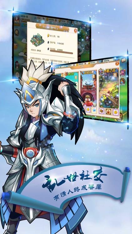 无双萌将-经典三国策略卡牌游戏 screenshot-3
