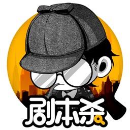 剧本杀—社交推理解谜