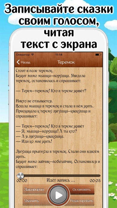 download Лучшие Аудиосказки и Музыка apps 4