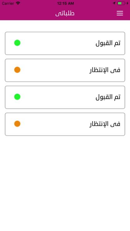 Fazaa screenshot-5