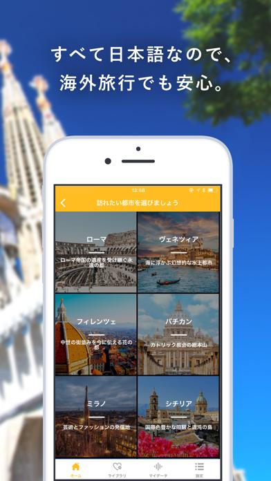 Pokke[ポッケ]オフライン機能で、海外旅行にも便利。 ScreenShot3
