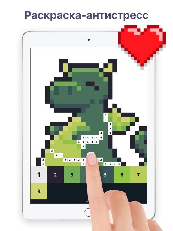 Pixel Art: Раскраска по цифрам на iPad