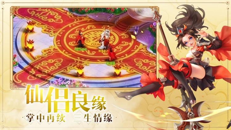 西游加强版-全民激斗回合制手游 screenshot-3