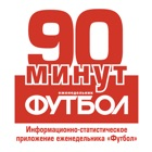 Газета «90 минут» icon