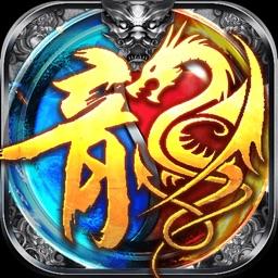 赤焰龙城ol:斩龙传奇霸业mmo挂机游戏