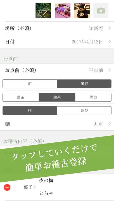 MatchaNote - 茶道お稽古支援アプリのおすすめ画像2
