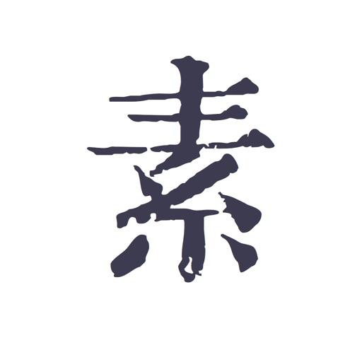 素记 - 日记本·笔记本·记事本