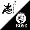 神戸牛ステーキ 志ん/Bar&Bal Whirlybirdアイコン