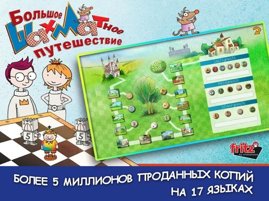 Шахматы для детей для iPad