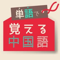 単語で覚える中国語 - 音声発音付きの勉強アプリ