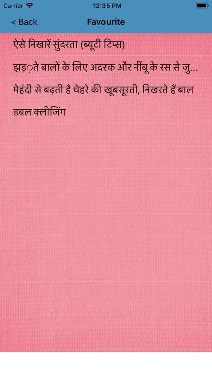 Gharelu Beauty Tips In Hindi screenshot-3