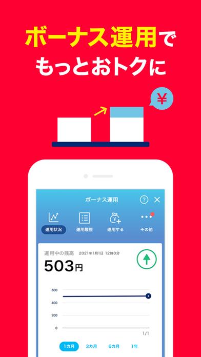 PayPay-ペイペイ(キャッシュレスでスマートにお支払い) ScreenShot8
