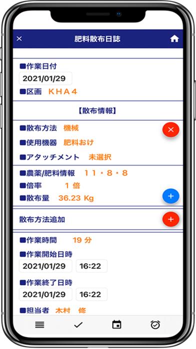 生産管理クラウドサービス(AICA)のスクリーンショット3
