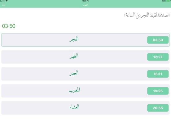 صلاتي: أوقات الصلاة برو Salati screenshot 5