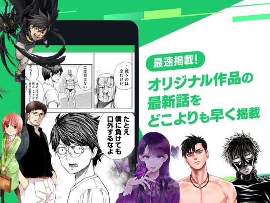 サイコミ-マンガ・オリジナル漫画が最速で読めるのおすすめ画像2