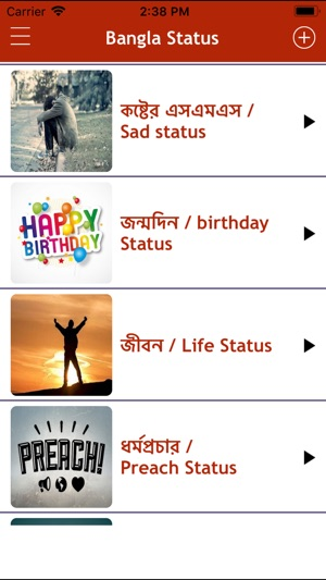 Bengali Status Bangla Sms On The App Store