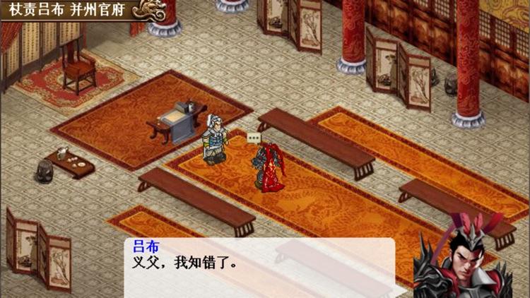 三国吕布传说-策略三国志之群英战纪 screenshot-3