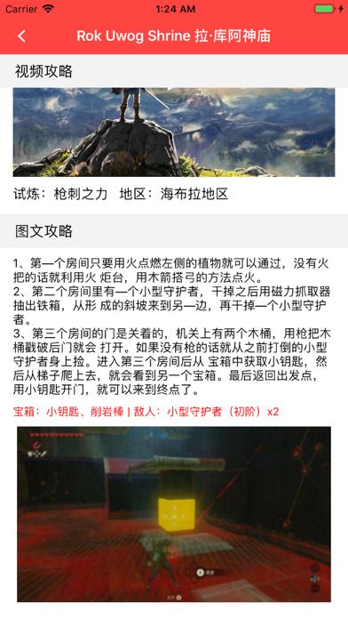 游戏盒子for塞尔达传说のおすすめ画像3