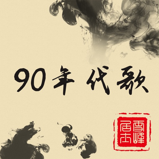 Chinese Pop songs -Molin Music