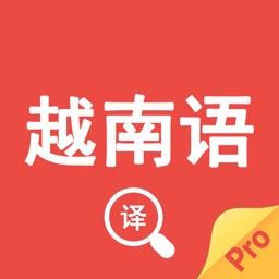 越南语翻译官-学越南语中越互译工具