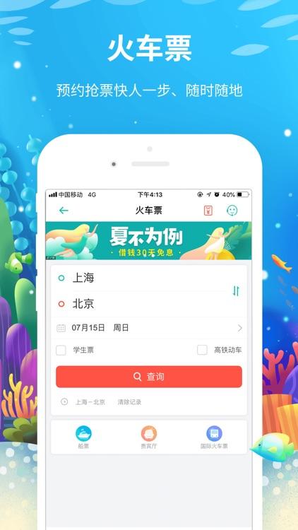 同程旅游-中国周边游出境游跟团订票