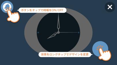 NHKとけい ScreenShot3