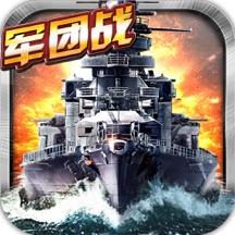 战舰警戒海战 - 飞机坦克游戏