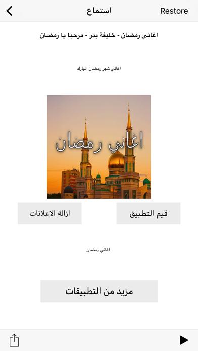 اغاني رمضان الكاملةلقطة شاشة1