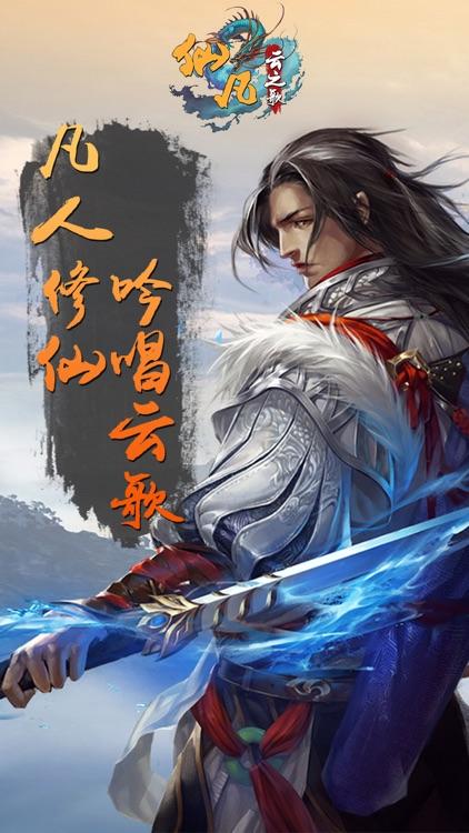 仙凡云之歌-全民修仙梦幻仙侠剑侠诛仙手游