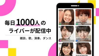 Pococha(ポコチャ) ライブ配信 アプリのスクリーンショット2
