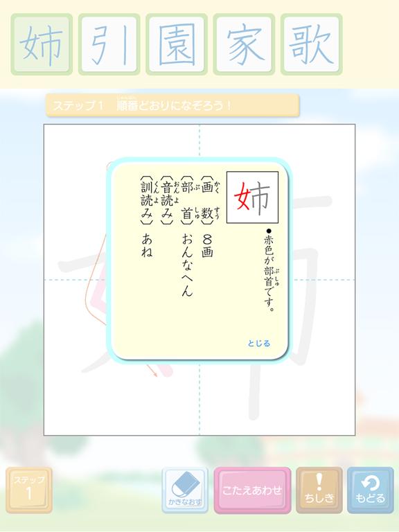 そらがき <漢字筆順学習アプリケーション 小学校2年>のおすすめ画像5