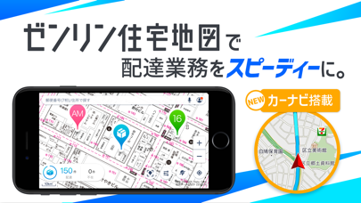 配達アプリ-ゼンリン住宅地図でサポート ScreenShot0
