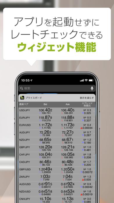 Cymo - FX取引アプリ ScreenShot3