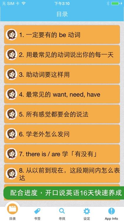 勇敢开口说英语 screenshot-4