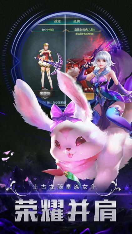 旧日篇章-最新次世代3D魔幻暗黑动作手游 screenshot-3
