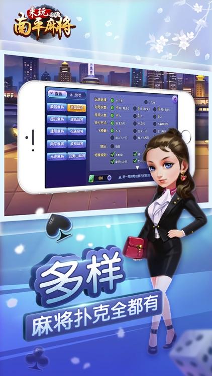 来玩南平麻将 screenshot-3