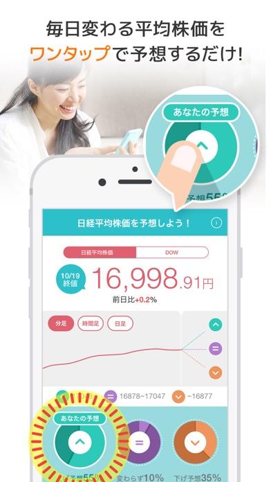投資が身近になるアプリ-moneby(マネビー)スクリーンショット4