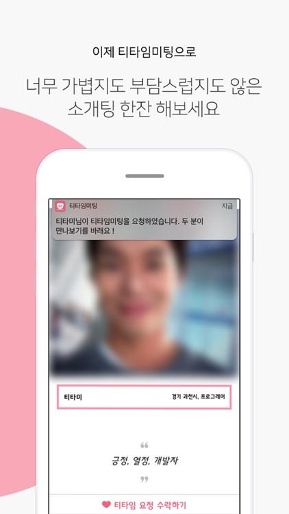 티타임미팅 - 우리 커피 한 잔 할래요? screenshot-7
